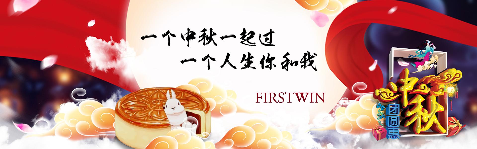 firstwinn mid autumn festival banner